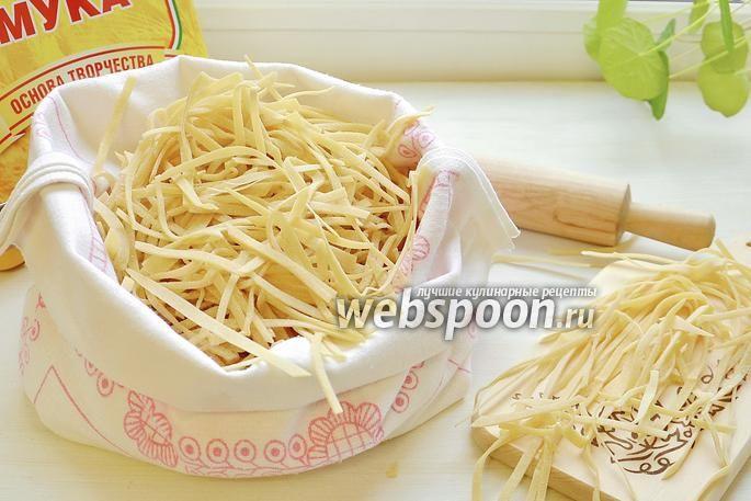 Домашняя лапша по рецепту бабушки