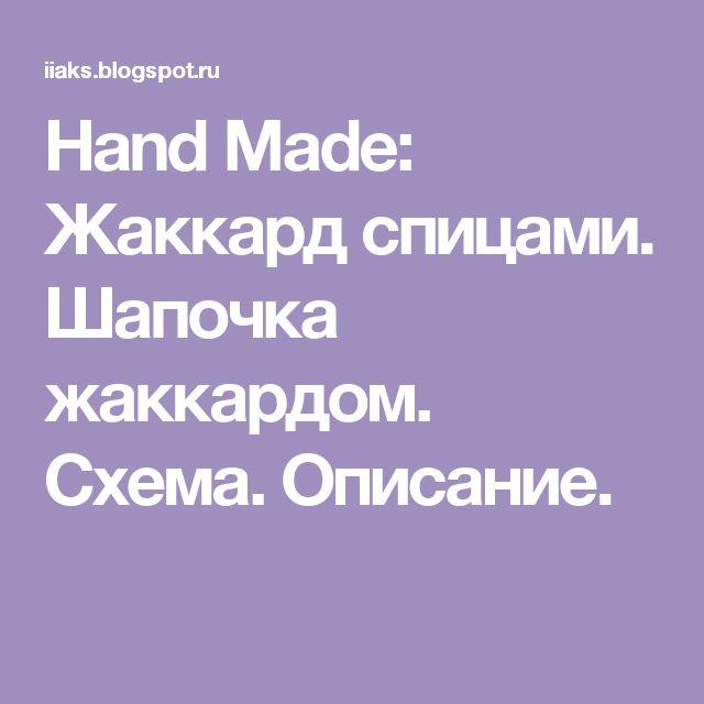 Hand Made: Жаккард спицами. Шапочка жаккардом. Схема. Описание.