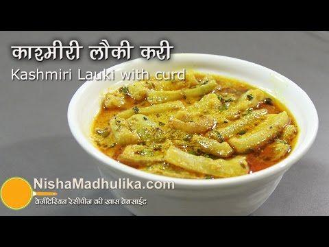 158 best kashmiri food pahadi food images on pinterest dahiwali lauki recipe kashmiri lauki curry lauki yakhni youtube forumfinder Gallery