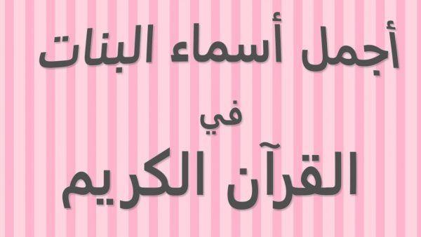 اسماء بنات من القران 8211 اسماء بنات جديدة اسلامية ومعانيها Names With Meaning Names Girl Names