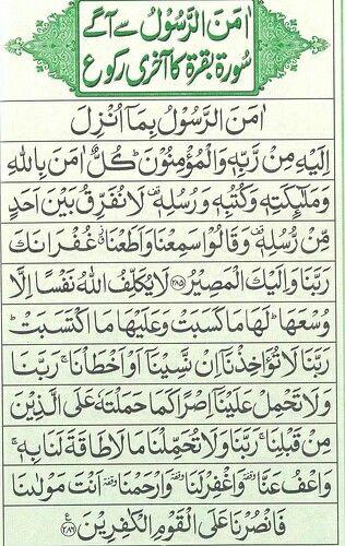 Last 2 ayah of surah bakarah