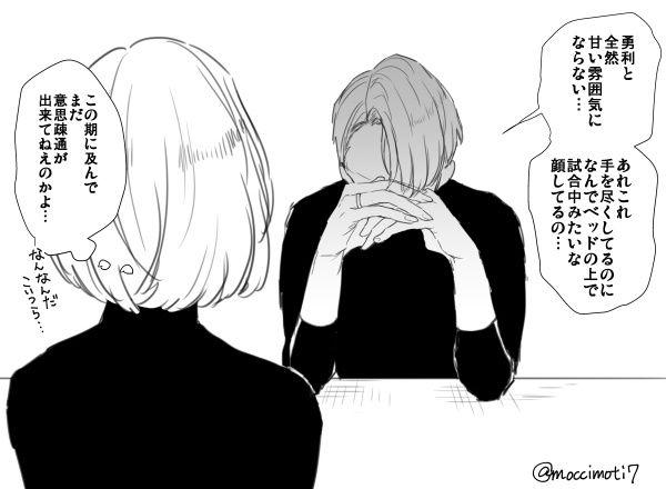 【腐】ヴィク勇ログ4 [2]