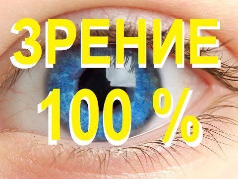 Восстановление зрения 100% результат Зрительные навыки Ролик Восстановление зрения 100% результат Зрительные навыки это небольшая часть вебинара, посвященного улучшению и восстановлению зрительной системы, оздоровлению глаз и развитию функций мозга, участвующих в процессах активного зрительного восприятия. Евгений Николаевич Слогодский в видео Восстановление зрения 100% результат Зрительные навыки, рассказывает о простых методах тренировки функций динамического зрительного восприятия.