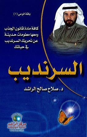 كتب صلاح الراشد