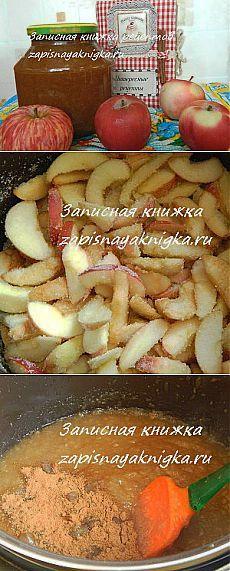 Яблочное повидло в мультиварке | Записная книжка рецептов Анюты