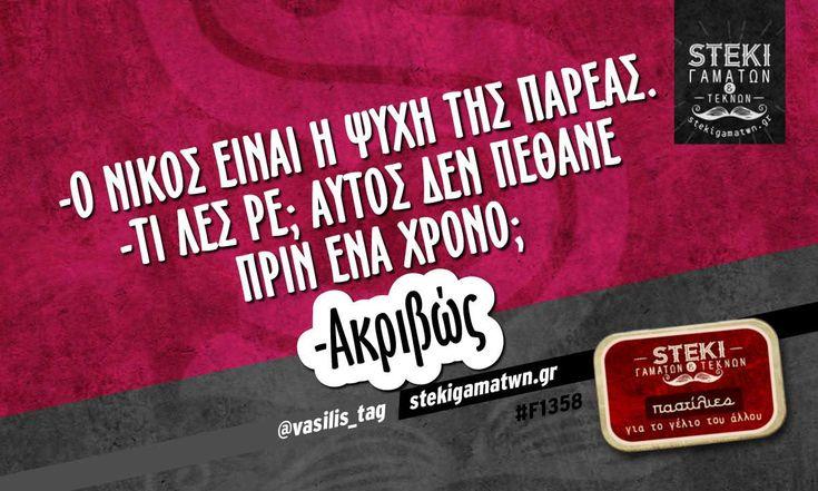 -Ο Νίκος είναι η ψυχή της παρέας @vasilis_tag - http://stekigamatwn.gr/f1358/
