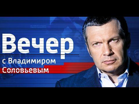 Воскресный вечер с Владимиром Соловьевым от 29.01.17