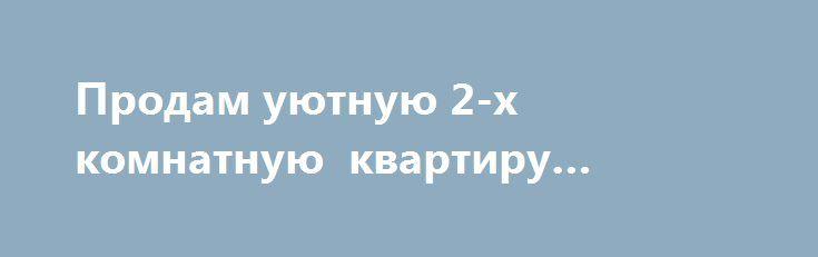 Продам уютную 2-х комнатную квартиру #Кашира http://www.pogruzimvse.ru/doska107/?adv_id=639 Предлагаю к продаже двухкомнатную квартиру в Кашире-1, 4-й этаж, 4-х этажного кирпичного дома с мебелью и деревянными стеклопакетами. Общая площадь 54 м², жилая – 28 м². Удачная, удобная планировка. Кухня 9 м² стоит диван. Застекленная лоджия, дорогой ремонт раздельного санузла (не рынок! всё из магазина Старик Хоттабыч). Для автомобиля имеется удобная парковка (двор – огорожен).  Никто не прописан…
