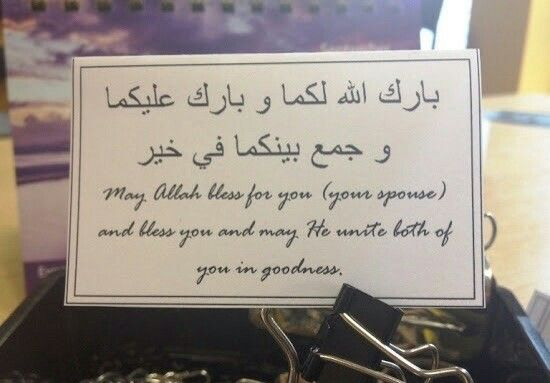 Duaa for a married couple ♥  ~Amatullah♥
