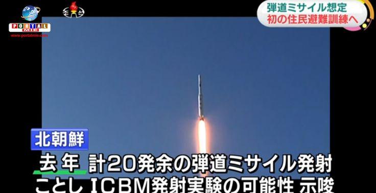 Em 2016, a Coreia do Norte lançou mais de 20 mísseis balísticos e um deles caiu na zona econômica exclusiva do Japão, na costa de Akita, no norte do país. Saiba mais.