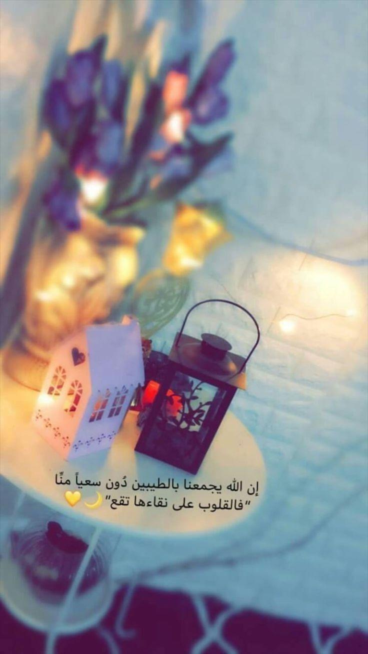 Pin By Lamya Hassan On بالعربي 7 Beautiful Quran Quotes Arabic Quotes Snapchat Quotes