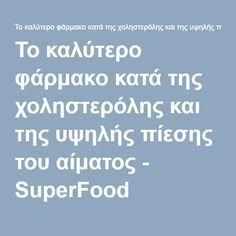 Το καλύτερο φάρμακο κατά της χοληστερόλης και της υψηλής πίεσης του αίματος - SuperFood