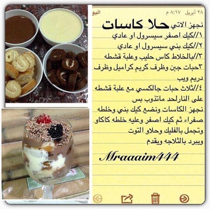 Pin By Haidy On وصفات حلى كاسات Food Desserts Pudding