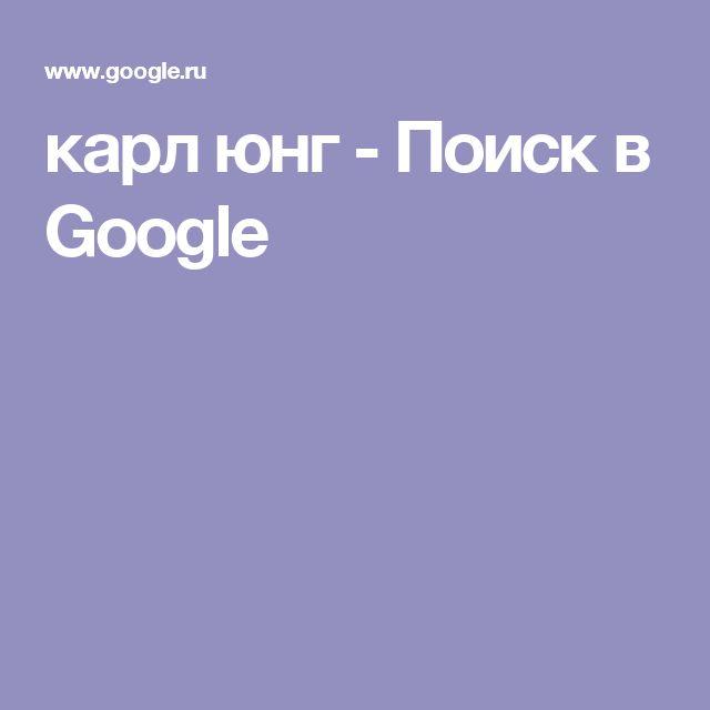 карл юнг - Поиск в Google