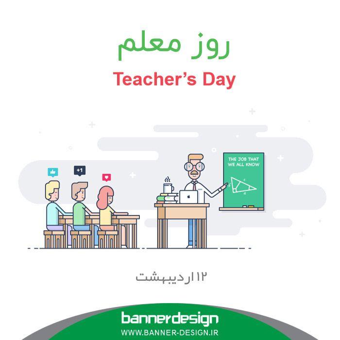 روز #معلم مبارک باد.   www.Banner-Design.ir  #روز_معلم   طراحی و انتشار : @Roonegar