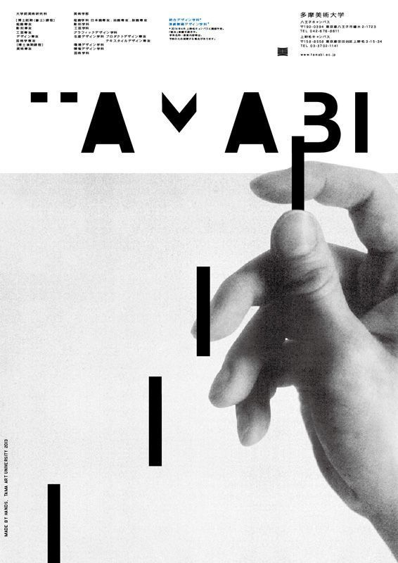 Tamabi   Tama Art University