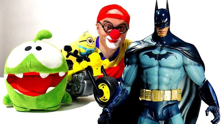 БЭТМЕН vs АМ НЯМ. Клоун Дима и Миньон Мотоциклист. Смешные видео с игруш...