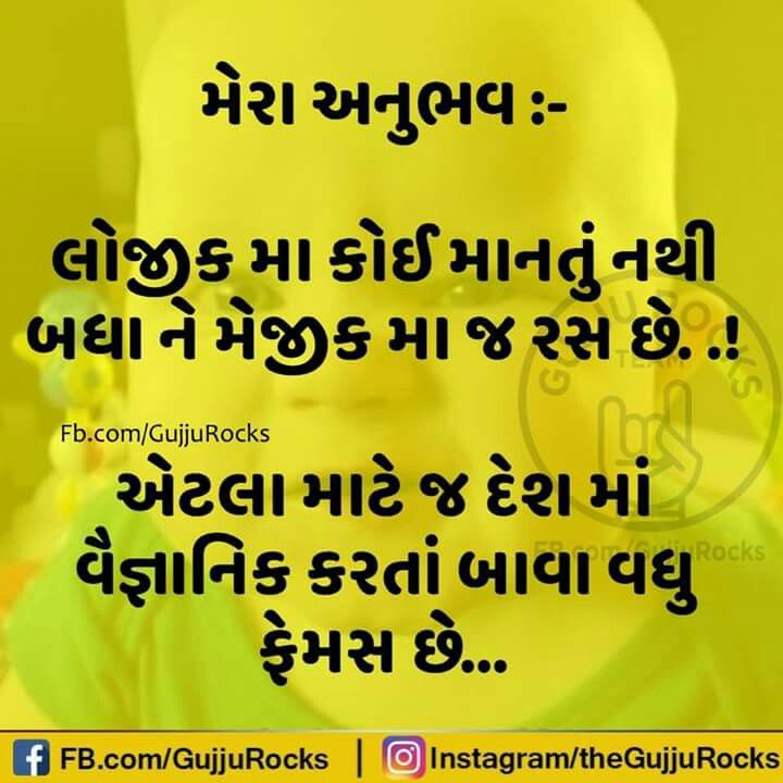 489 Best Gujarati Quotes Images On Pinterest