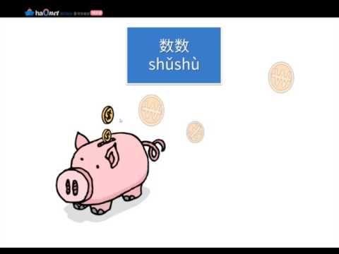[하오넷] 재미있는 애니메이션 중국어 ( 4강 숫자 )