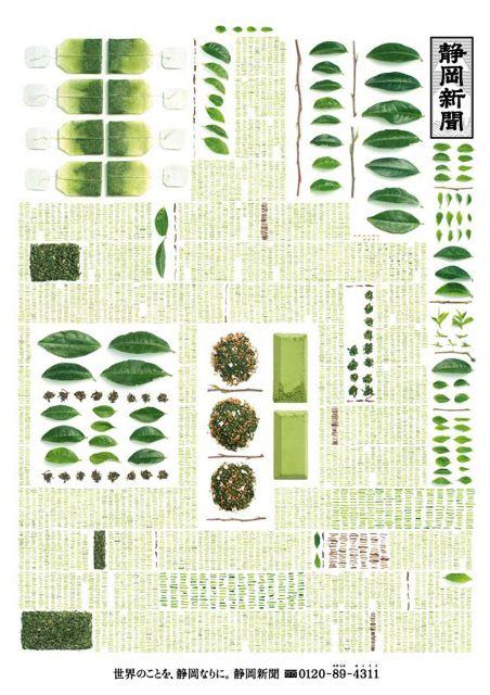 Japanese tea newspaper from Shizuoka