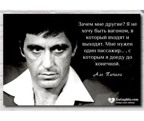 Цитаты Аль Пачино  #этоинтересно_datingmio #цитаты