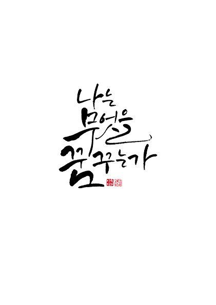 calligraphy_나는 무엇을 꿈꾸는가