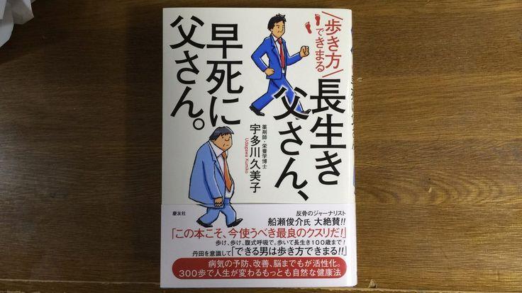 敬老の日のプレゼントに!「歩き方で決まる 長生き父さん、早死に父さん」9月12日発売開始!
