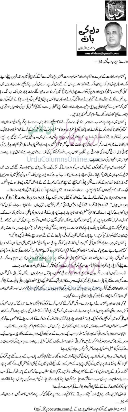 ہمارے نام پر یہ سب نہیں پلیز وسعت اللہ خان Dunya news