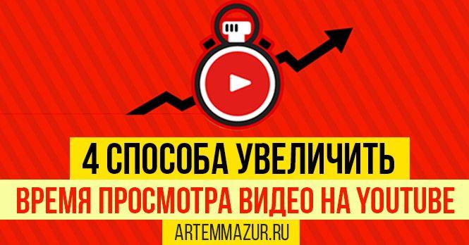 Как увеличить просмотры видео на Ютуб? https://artemmazur.ru/youtube/prosmotri-video-youtube.html