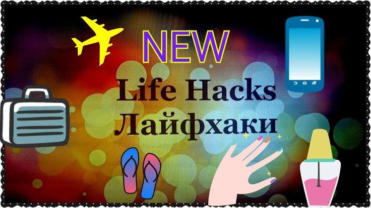 Life Hacks New Tips Beauty Travel Лайфхаки самые полезные на все случаи ...