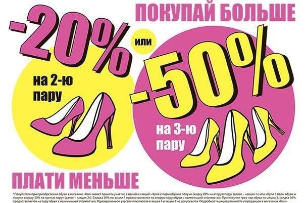 Доступная модная обувь