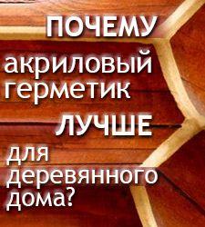 Быстросохнущее Osmo масло с твердым воском для пола Hartwachs-Öl Rapid, http://progermetik.ru/news/pochemu-germetik-luchshee-sredstvo-dlya-germetizatsii-derevyannogo-doma.html