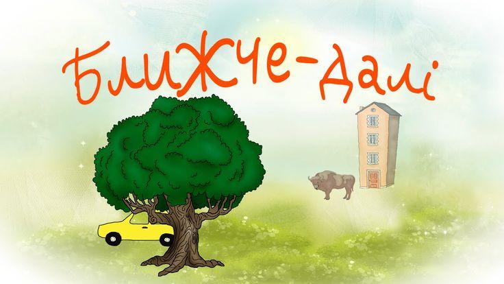 Ближче - далі. Онлайн гра. Логіка. Для малят від 2-х років Наш канал на ютубі https://www.youtube.com/user/OljaTivi Дитина, малюк, навчання, для хлопців, для дівчат, розвиваючі мультфільми, навчальні ігри, игры, обучающие,  развивающие, видео, для малышей, для детей, на украинском языке, українською, мультики, для розвитку дитини, для дітей уроки, для дошколят, для дошкольников