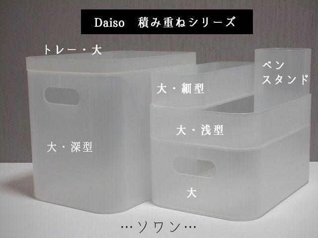 ダイソー 積み重ねシリーズのサイズいろいろ ソワン 楽天ブログ ダイソー 収納 収納 アイデア ダイソー