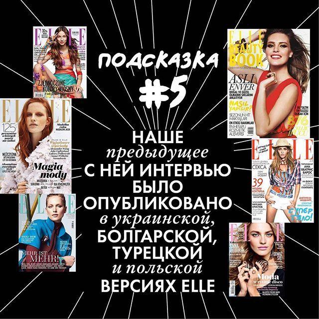 Майский номер ELLE будет очень особенным. Главную fashion-съемку и интервью без сомнения будут обсуждать тысячи украинцев.  В продажу журнал поступит уже в конце этого месяца и мы предлагаем вам угадать кто же стал девушкой с обложки.   P.S. Самый активный участник нашего квеста получит журнал с автографом.  #elleua #superstar #secret #guesswho  via ELLE UKRAINE MAGAZINE OFFICIAL INSTAGRAM - Fashion Campaigns  Haute Couture  Advertising  Editorial Photography  Magazine Cover Designs…