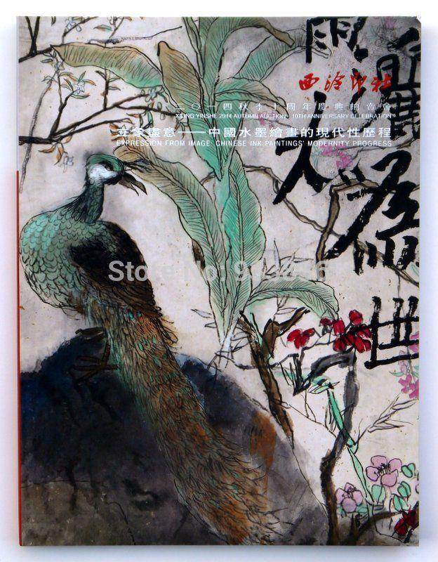 Encontrar Más Libros Información acerca de Catálogo chino moderno pintura de tinta XILINGYINSHE subasta 12/13/2014 libro de arte de China, alta calidad tinta remanufacturados, China tinta papel Proveedores, barato libros electrónicos de tinta de Ink Panda's Gallery en Aliexpress.com