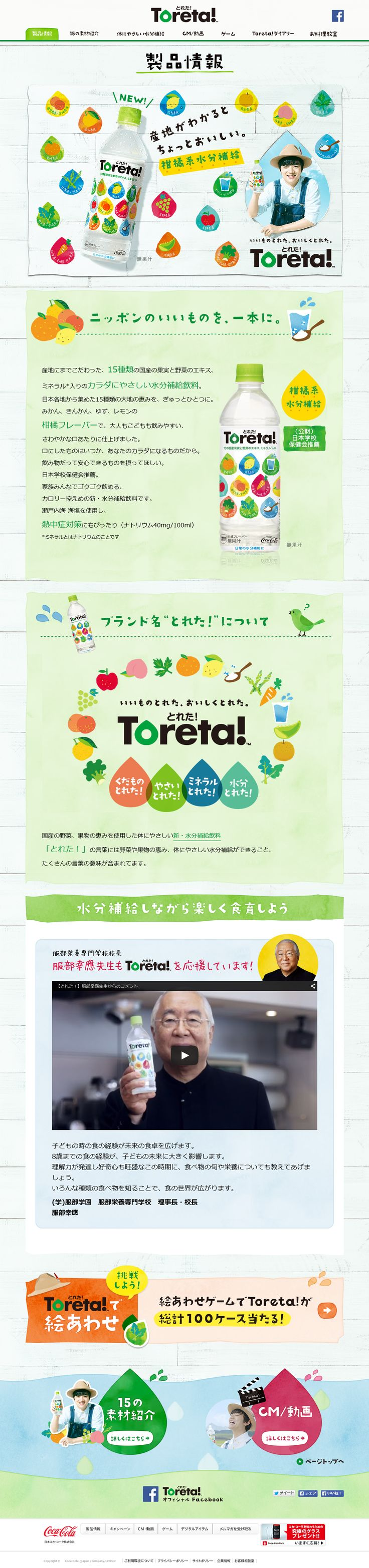 http://c.cocacola.co.jp/iimono-toreta/product/
