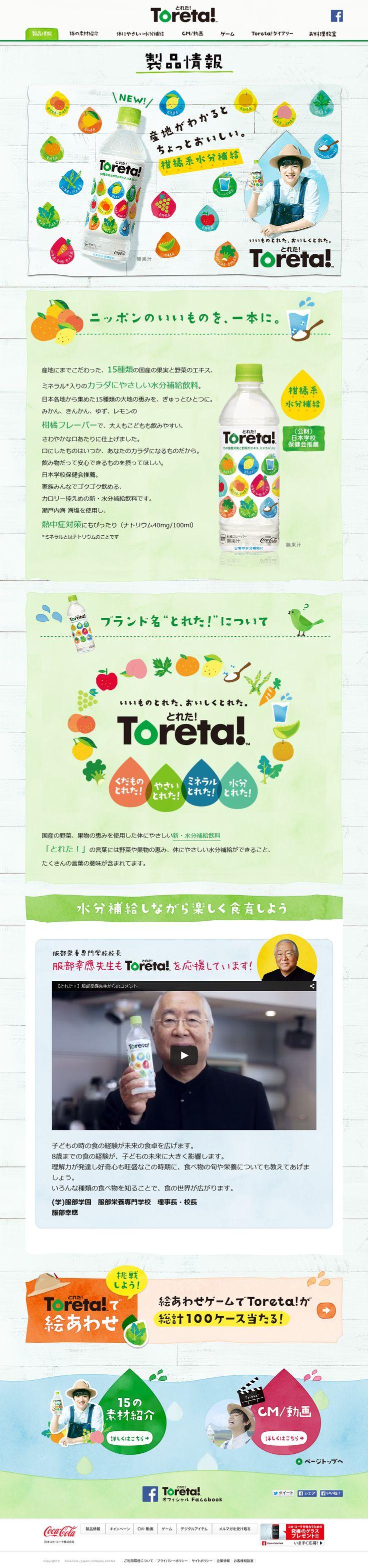 http://c.cocacola.co.jp/iimono-toreta/product/