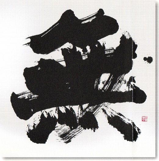 """Syoko Kanazawa : Mu""""無"""""""