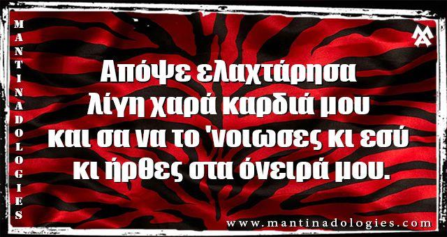 Μαντινάδες - Απόψε ελαχτάρησα λίγη χαρά καρδιά μου  και σα να το 'νοιωσες κι εσύ κι ήρθες στα όνειρά μου. http://www.mantinadologies.com/2017/11/mantinades-appse-elaxtarhsa-ligh-xara-kardia-moy.html #Μαντιναδολογίες #Mantinadologies #Μαντινάδες #Mantinades #Κρητη #Crete