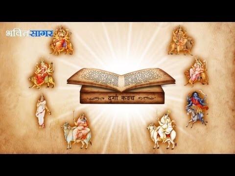 Shri Durga Devi Bhajan - Durga Kavach by Sanjeev Ji Kohli