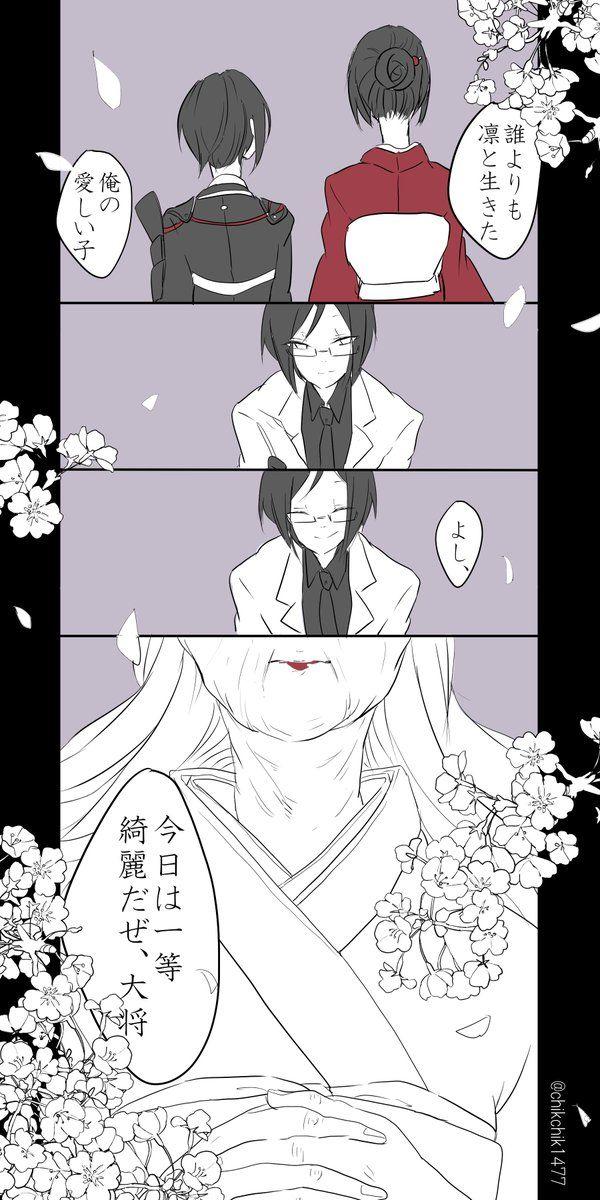 Idk what's going on but I think that it shows that Yagen and saniwa together and one day saniwa grows old and eventually die but Yagen seems like he can accept that..