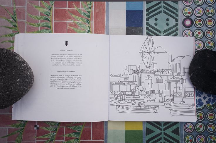 Colour Greece are colouring books about Greece designed by two young greek designers, greek design, greek makers, makers, artist, books, color books, colors, colour books
