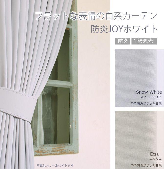 白いカーテン「防炎JOYホワイト」シンプルな無地のカーテン。遮光1級カーテンだから、光を遮り、節電にも効果があります。