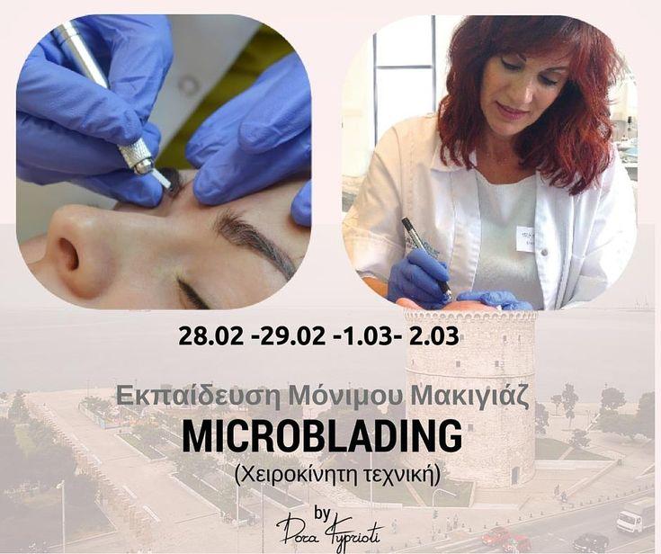 Εκπαίδευση Microblading για μόνιμο μακιγιάζ φρυδιών, στην Θεσσαλονίκη.