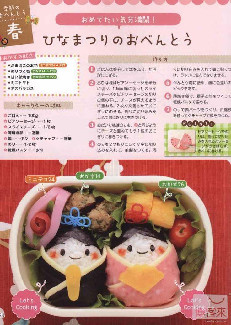 *P.34-季節便當-春天女兒節 利用火腿和海苔製成的雛形娃娃,周圍另加上小朋友喜愛的蛋捲與雞肉丸和蘆筍,菜色多樣之外更兼顧營養均衡。