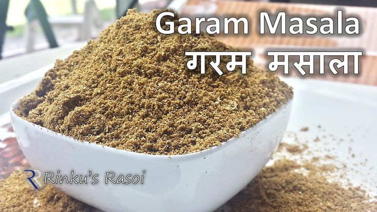 how to make garam masala at home in marathi
