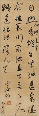 YU YOUREN (1879~1964)LI BAI'S POEM IN CURSIVE SCRIPT Ink on paper, hanging scroll 54×18.5cm 于右任(1879~1964) 草書 李白詩 紙本 立軸 識文:日照香爐生紫煙,遙看瀑布掛長川。飛流直下三千尺,疑是銀河落九天。 款識:仰升先生,太白詩,于右任。 鈐印:右任(朱)
