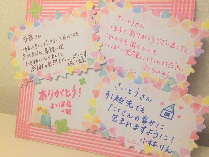 異動、引越し、卒業など、3月は別れの季節です。今まで一緒の時間をすごした、お世話になった人に、「ありがとう」の気持ちを込めて、送別のメッセージを贈りましょう。手紙の書き方マスターコンサルタント・青木多香子さんに、職場や趣味のサークルの仲間に、複数の人で贈る手紙の書き方を解説してもらいました。