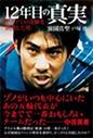 1996年のアトランタオリンピックで、日本がブラジルに勝利した「マイアミの奇跡」の際、日本代表を率いて最高の輝きを見せたゾノ。その彼が、2009年10月にはビーチサッカーの日本代表に選出され、復活を遂げた。本書は、前園がアトランタ五輪から12年経ったときに、彼のサッカー人生について振り返り書かれた1冊。次々と襲ってくる苦難がありながらも、いまだにボールを蹴ることをやめず、また新たな歴史をつくった彼に拍手を送りたくなるだろう。
